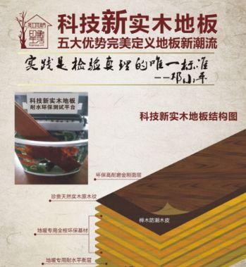 红木枋地板:科技新实木开启地暖新时代水过滤系统